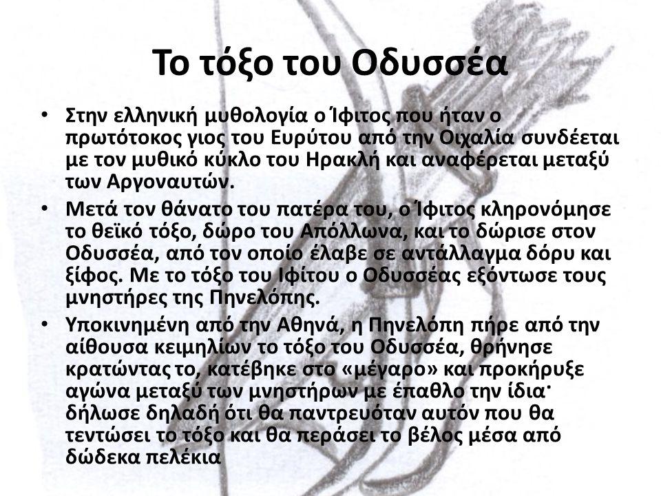 Το τόξο του Οδυσσέα
