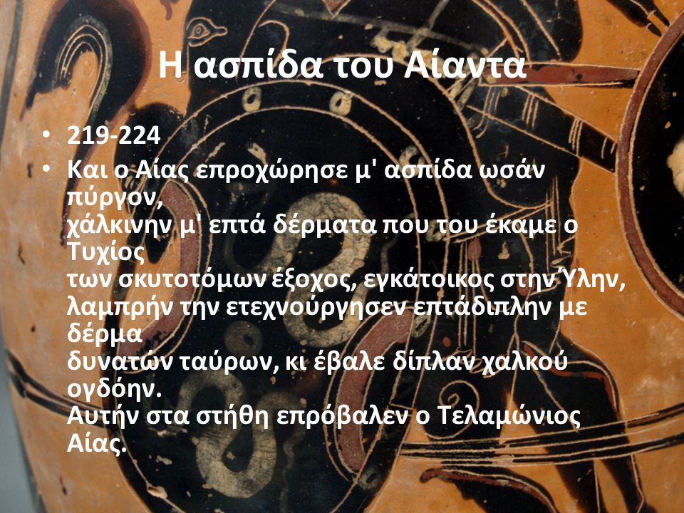 Η ασπίδα του Αίαντα 219-224.