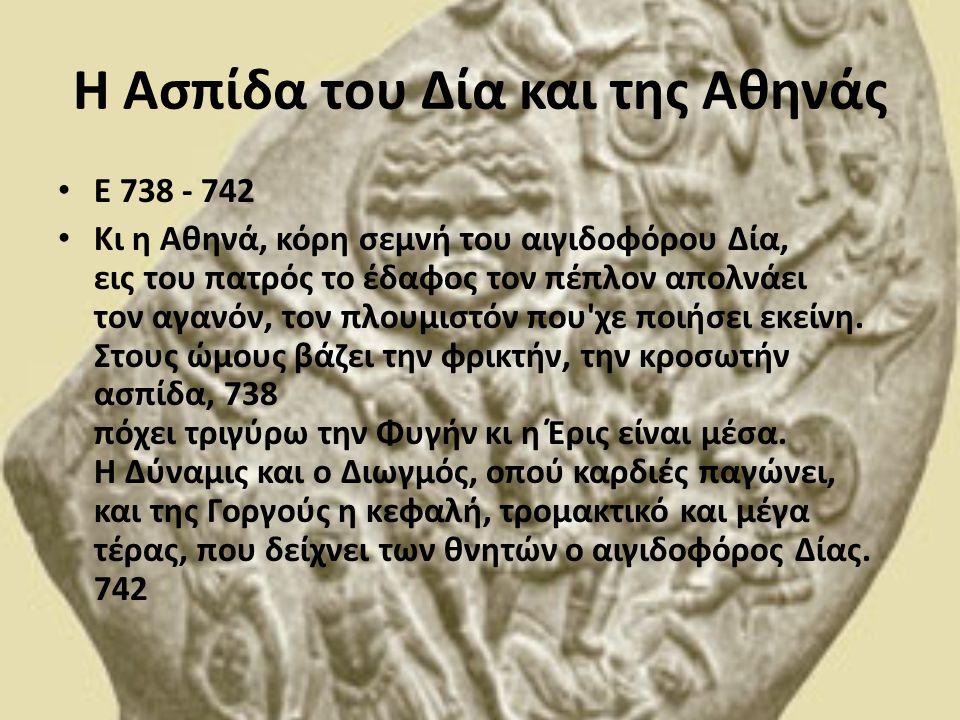 Η Ασπίδα του Δία και της Αθηνάς