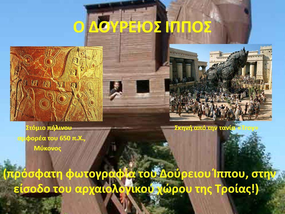 Ο ΔΟΥΡΕΙΟΣ ΙΠΠΟΣ Στόμιο πήλινου Σκηνή από την τανία «Troy»