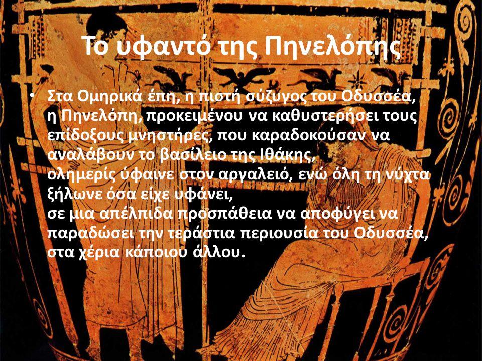 Το υφαντό της Πηνελόπης