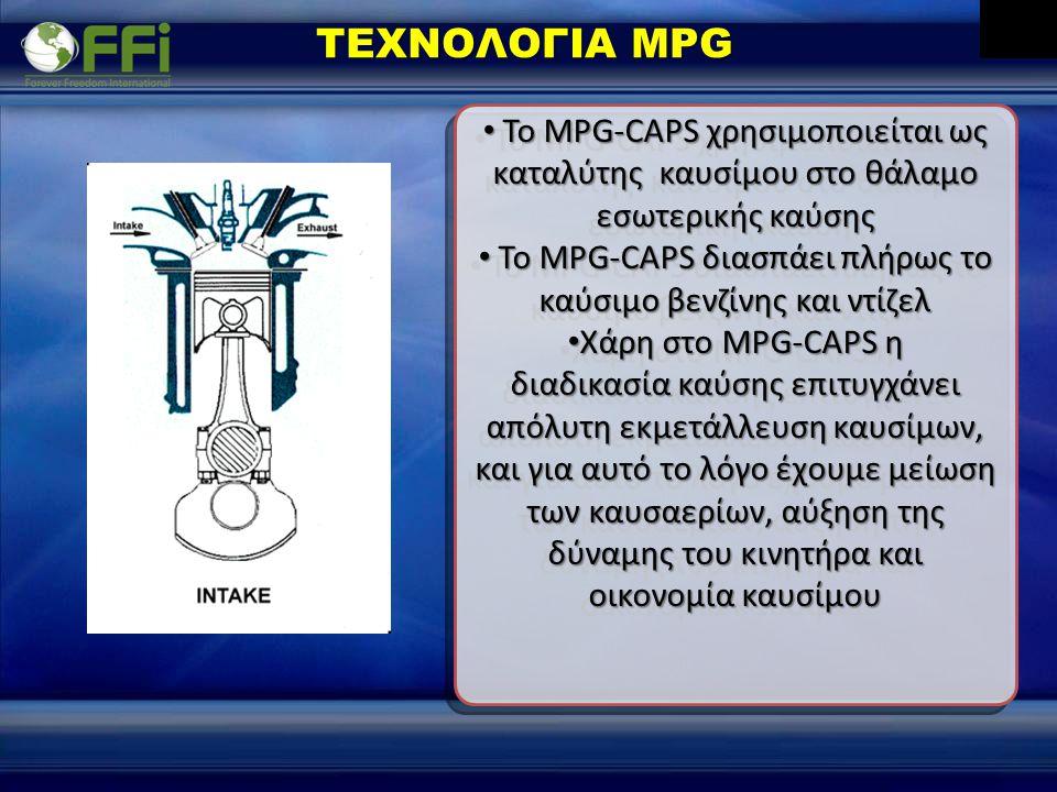 Το MPG-CAPS διασπάει πλήρως το καύσιμο βενζίνης και ντίζελ