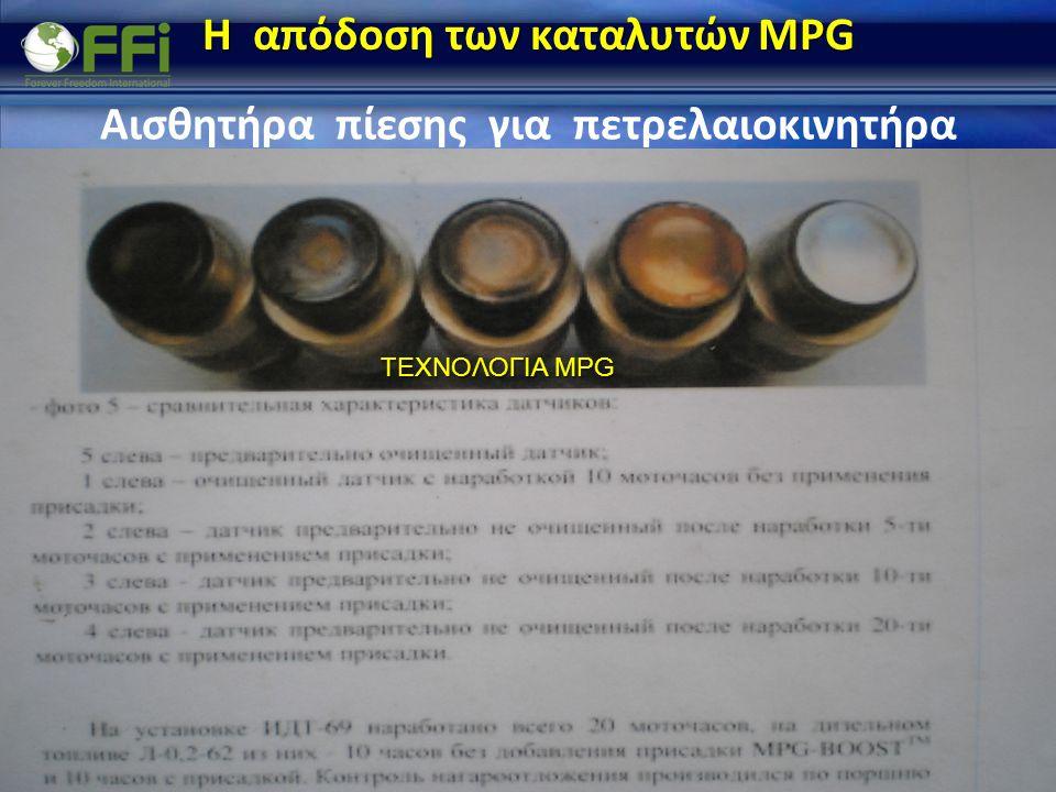 Αισθητήρα πίεσης για πετρελαιοκινητήρα