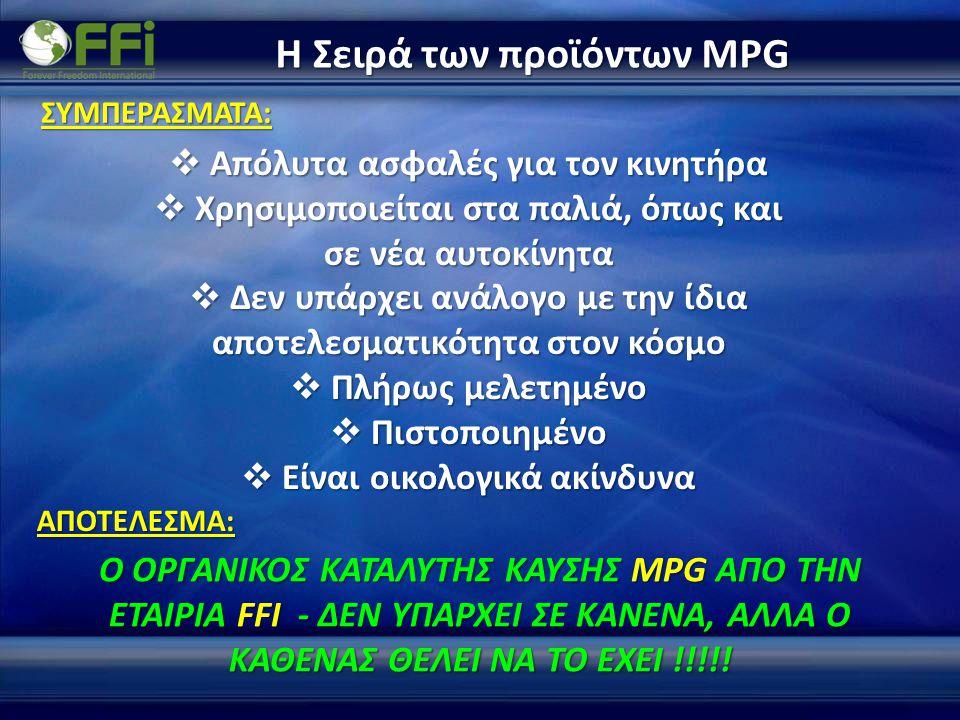 Η Σειρά των προϊόντων MPG