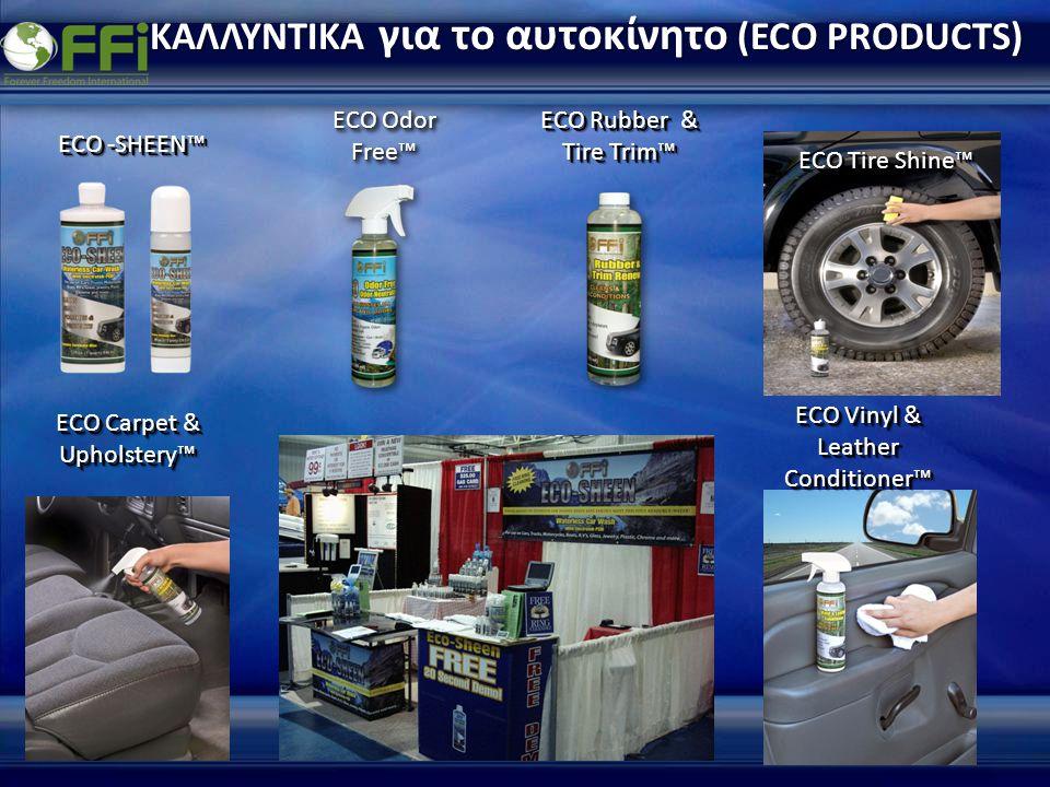 ΚΑΛΛΥΝΤΙΚΑ για το αυτοκίνητο (ECO PRODUCTS)