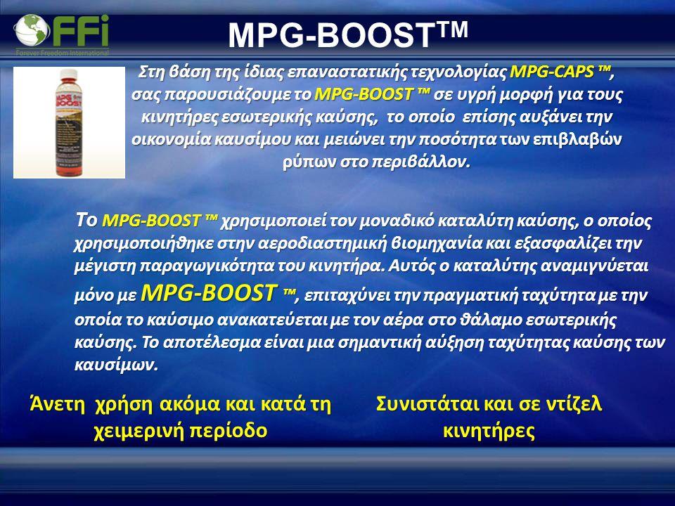 MPG-BOOSTTM Άνετη χρήση ακόμα και κατά τη χειμερινή περίοδο