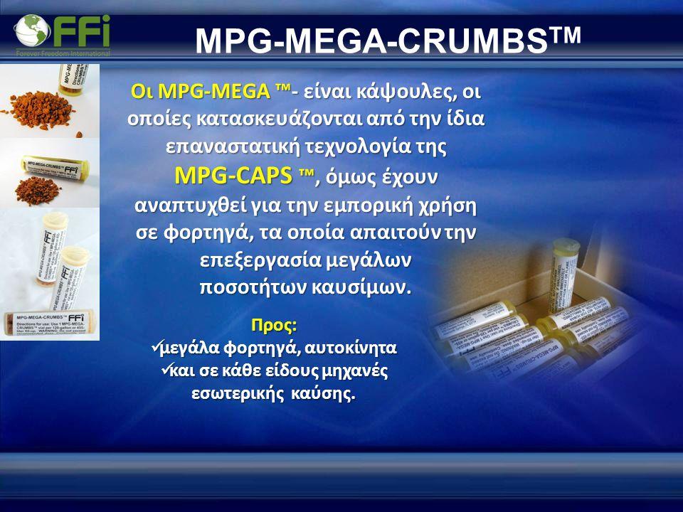 MPG-MEGA-CRUMBSTM Οι MPG-MEGA ™- είναι κάψουλες, οι οποίες κατασκευάζονται από την ίδια επαναστατική τεχνολογία της.