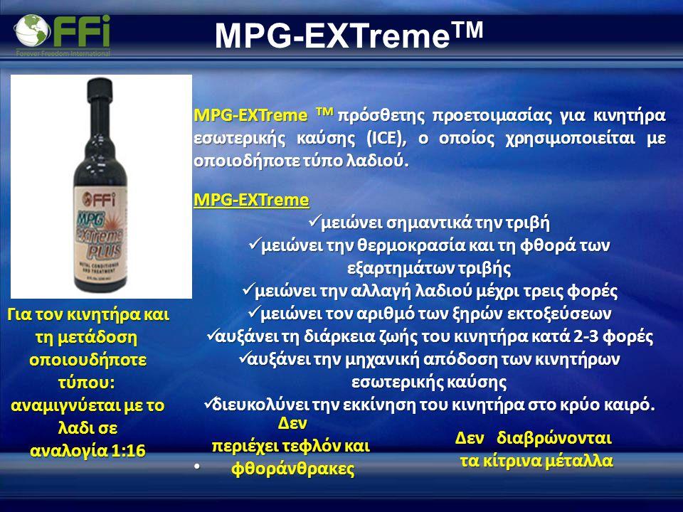 MPG-EXTremeTM MPG-EXTreme TM πρόσθετης προετοιμασίας για κινητήρα εσωτερικής καύσης (ICE), ο οποίος χρησιμοποιείται με οποιοδήποτε τύπο λαδιού.