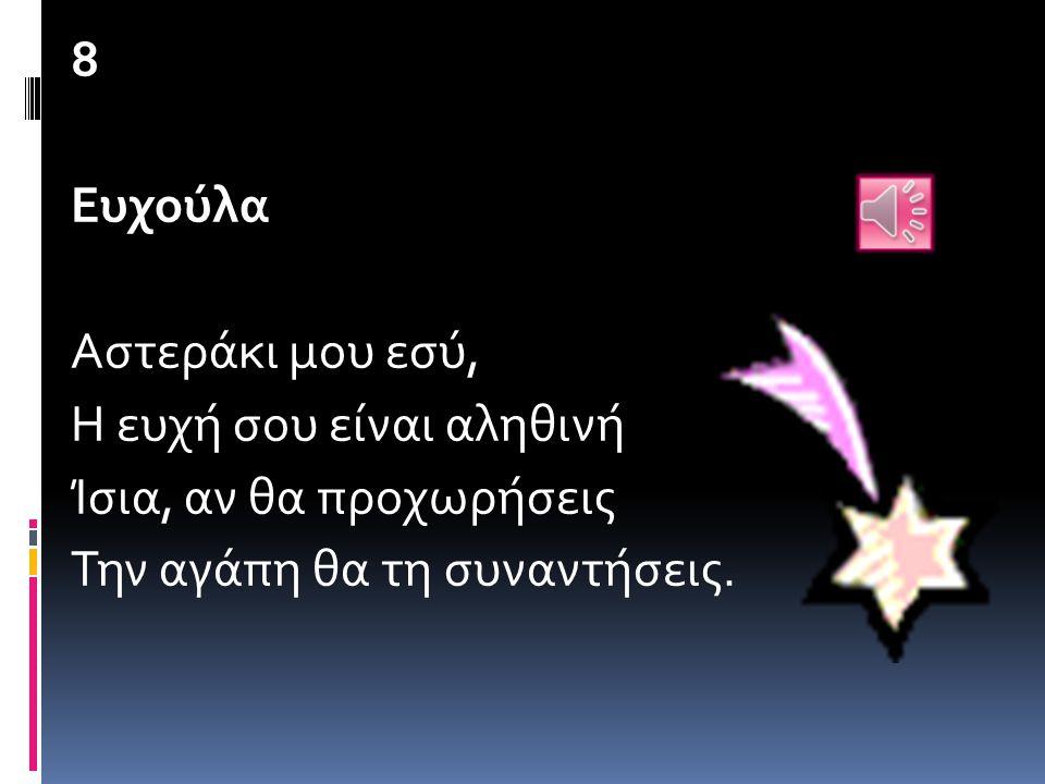 8 Ευχούλα. Αστεράκι μου εσύ, Η ευχή σου είναι αληθινή.