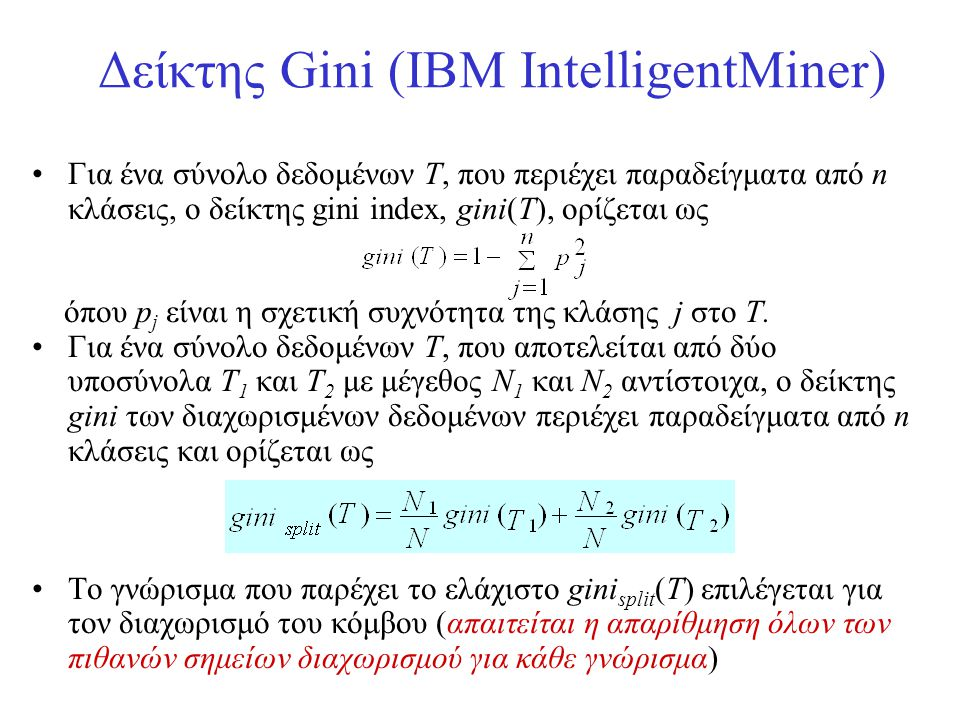 Δείκτης Gini (IBM IntelligentMiner)