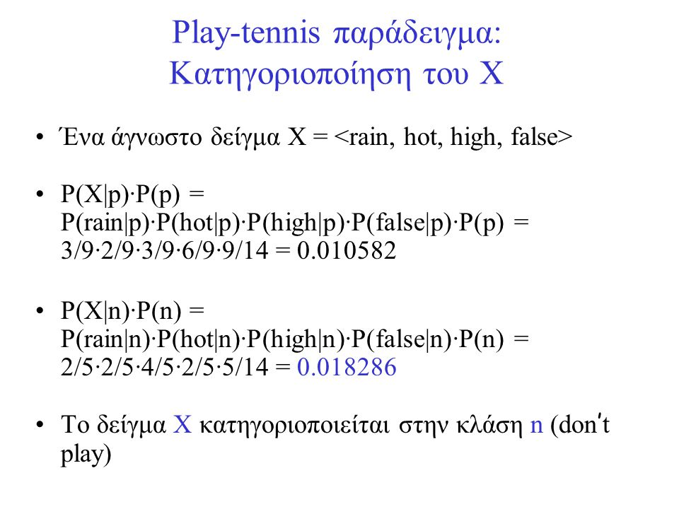 Play-tennis παράδειγμα: Κατηγοριοποίηση του X