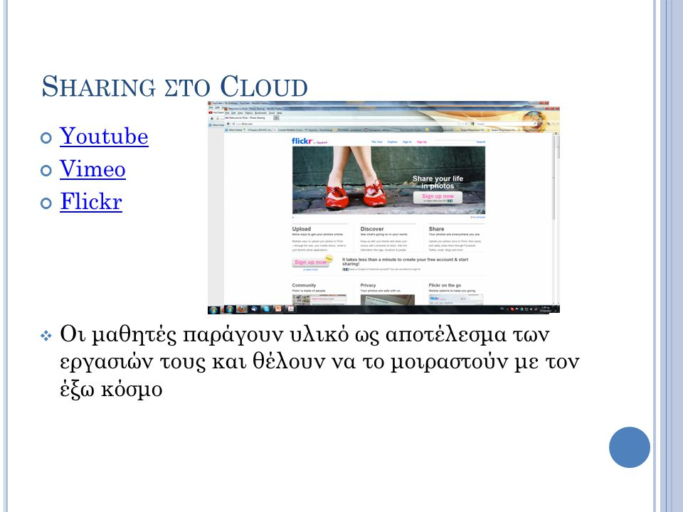 Sharing στο Cloud Youtube Vimeo Flickr