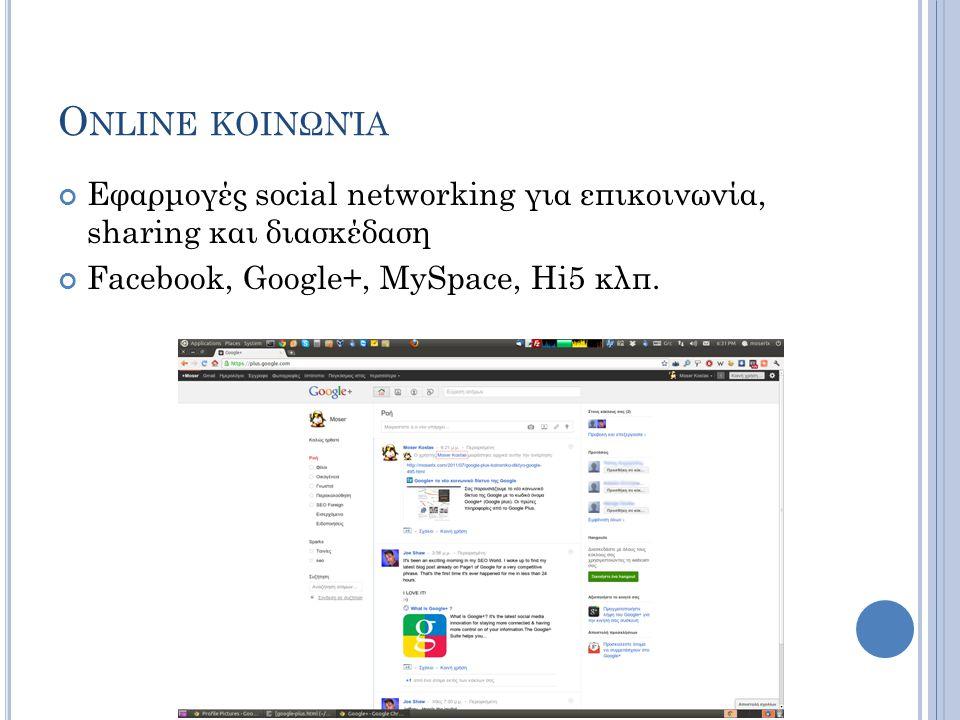 Online κοινωνία Εφαρμογές social networking για επικοινωνία, sharing και διασκέδαση. Facebook, Google+, MySpace, Hi5 κλπ.