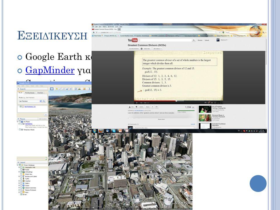 Εξειδίκευση Google Earth και Earthbrowser για τη γεωγραφία