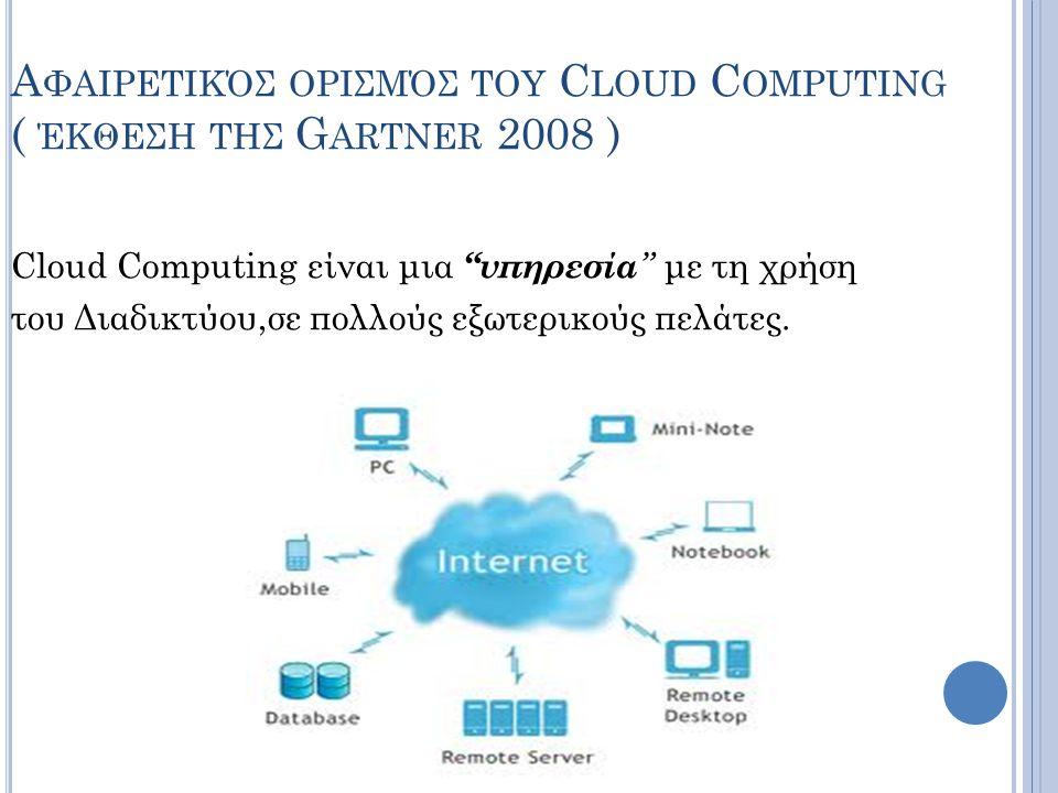 Αφαιρετικός oρισμός του Cloud Computing ( έκθεση της Gartner 2008 )