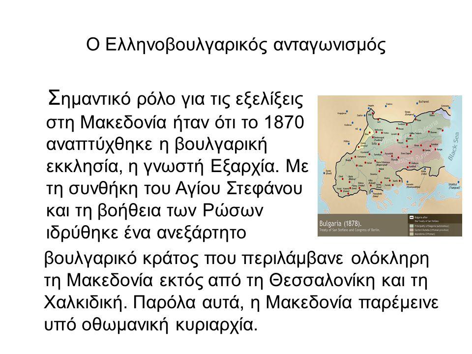 Ο Ελληνοβουλγαρικός ανταγωνισμός