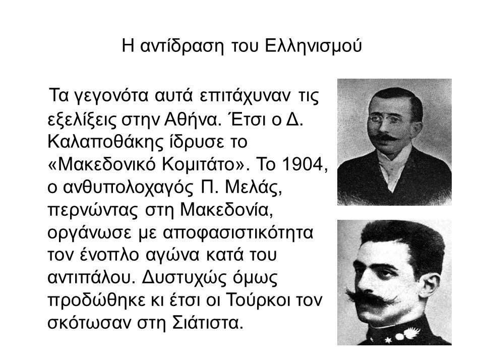 Η αντίδραση του Ελληνισμού