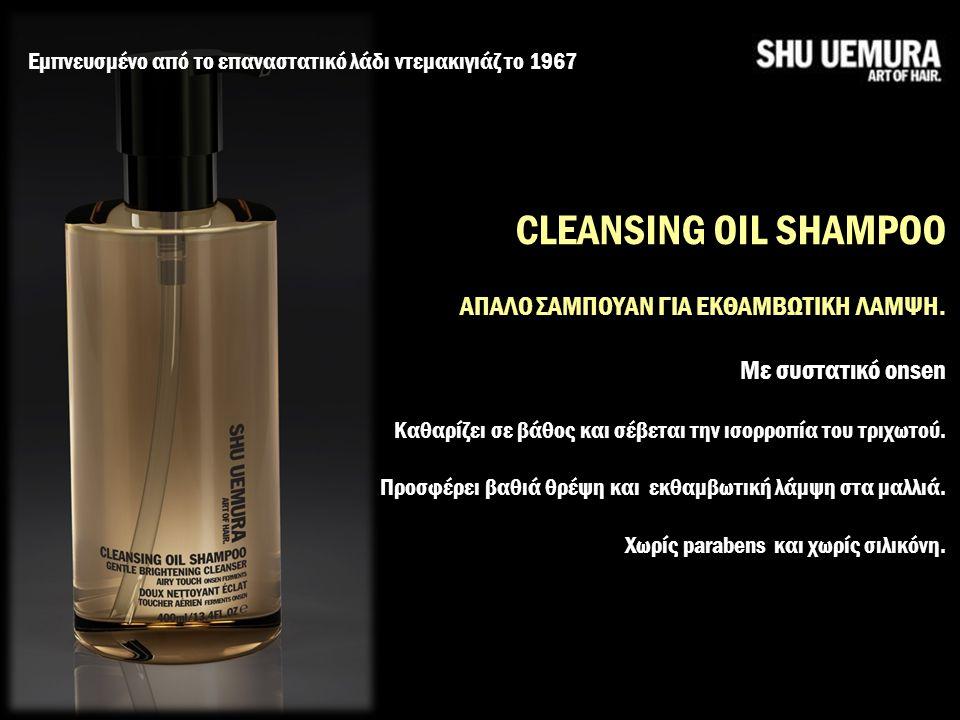 CLEANSING OIL SHAMPOO ΑΠΑΛΟ ΣΑΜΠΟΥΑΝ ΓΙΑ ΕΚΘΑΜΒΩΤΙΚΗ ΛΑΜΨΗ.