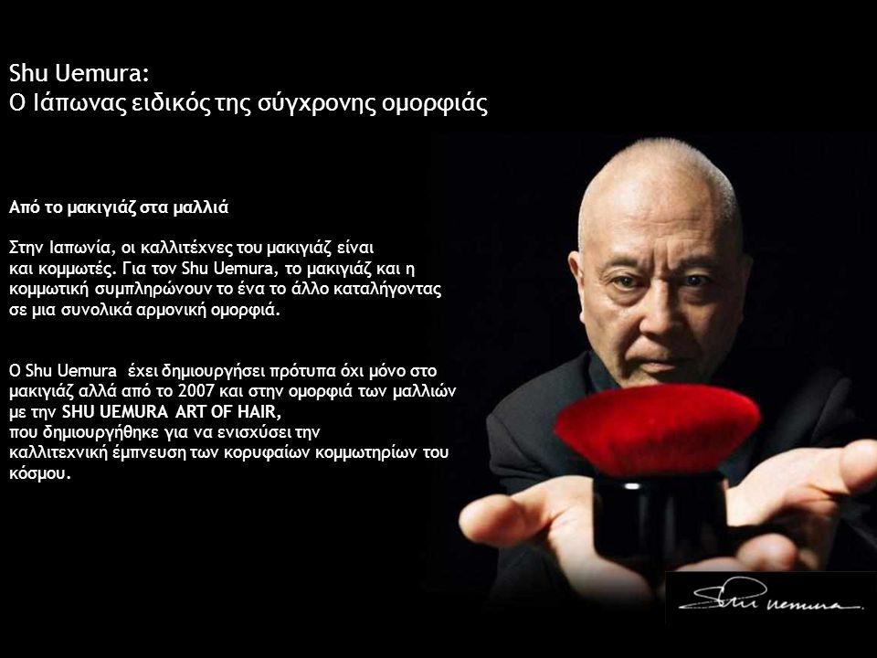 Shu Uemura: Ο Ιάπωνας ειδικός της σύγχρονης ομορφιάς