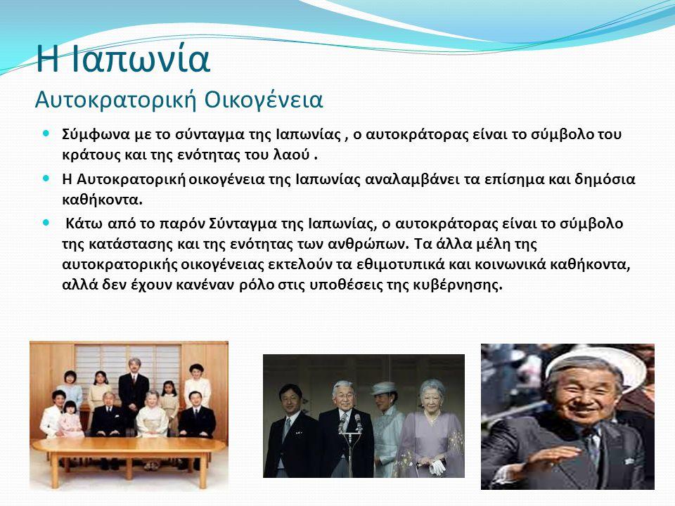 Η Ιαπωνία Αυτοκρατορική Οικογένεια