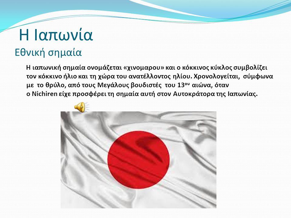 Η Ιαπωνία Εθνική σημαία