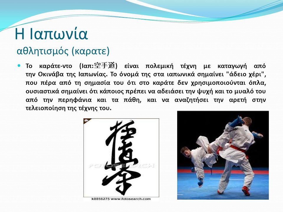 Η Ιαπωνία αθλητισμός (καρατε)