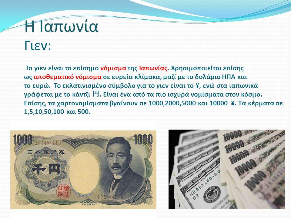 Η Ιαπωνία Γιεν: Το γιεν είναι το επίσημο νόμισμα της Ιαπωνίας