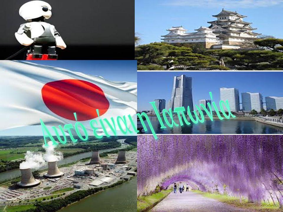 Αυτό είναι η Ιαπωνία