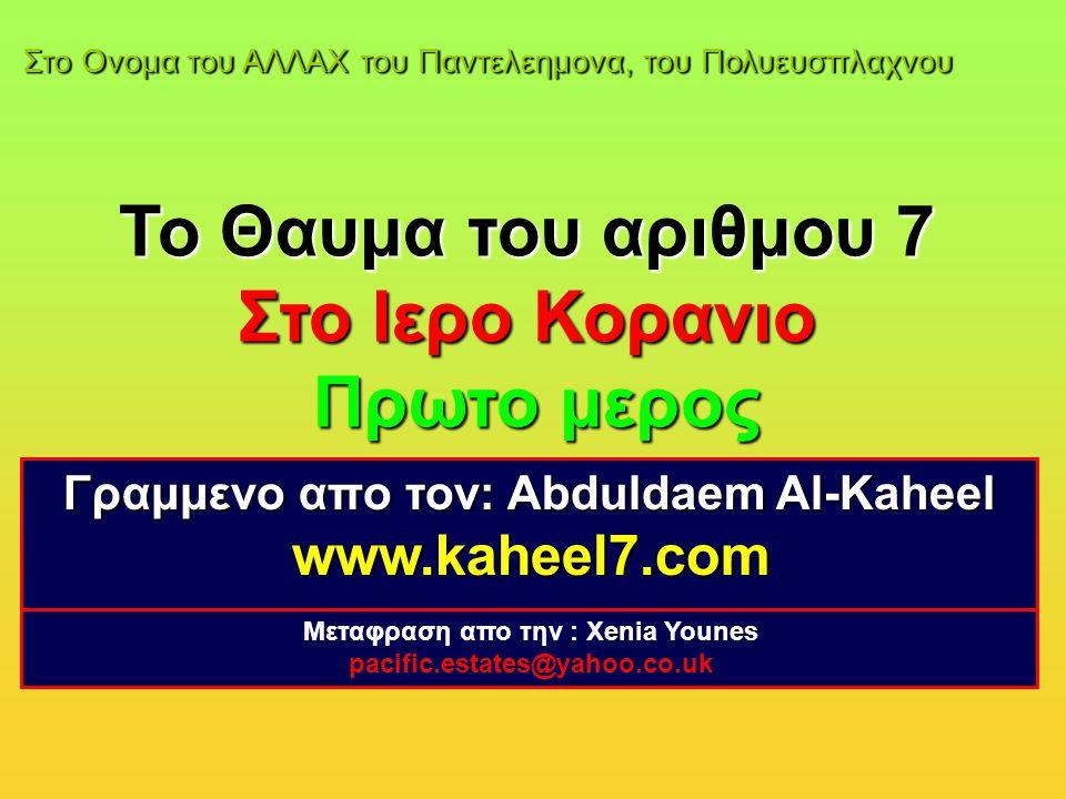 Γραμμενο απο τον: Abduldaem Al-Kaheel Μεταφραση απο την : Xenia Younes