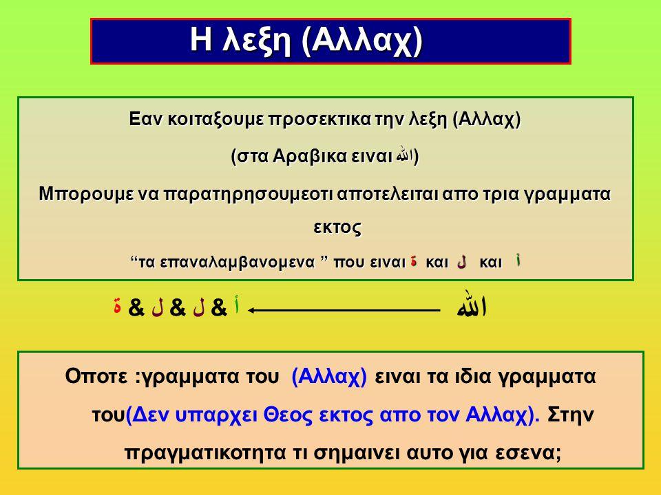 Η λεξη (Aλλαχ) الله أ & ل & ل & ة
