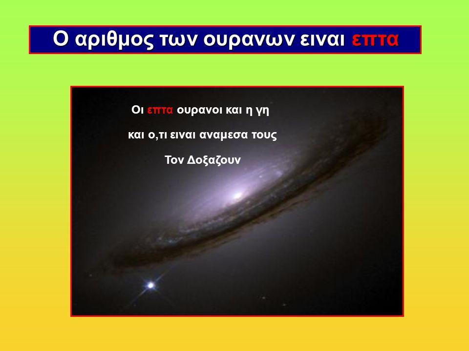 Ο αριθμος των ουρανων ειναι επτα και ο,τι ειναι αναμεσα τους