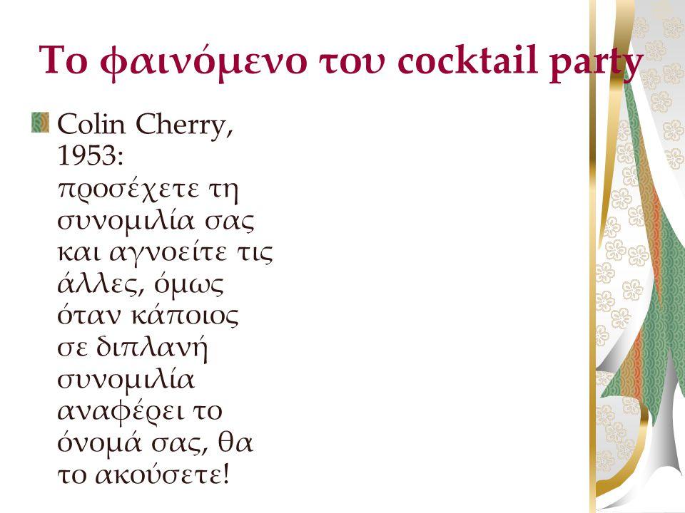 Το φαινόμενο του cocktail party