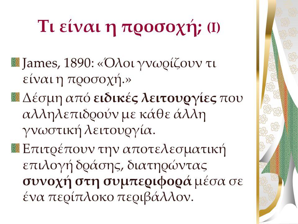 Τι είναι η προσοχή; (Ι) James, 1890: «Όλοι γνωρίζουν τι είναι η προσοχή.»