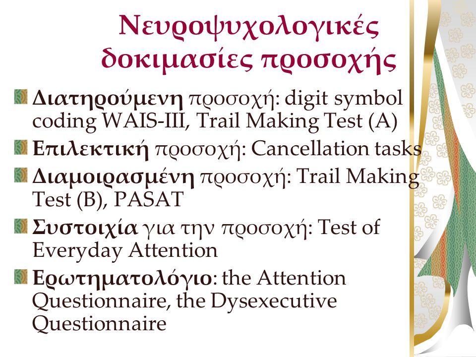 Νευροψυχολογικές δοκιμασίες προσοχής