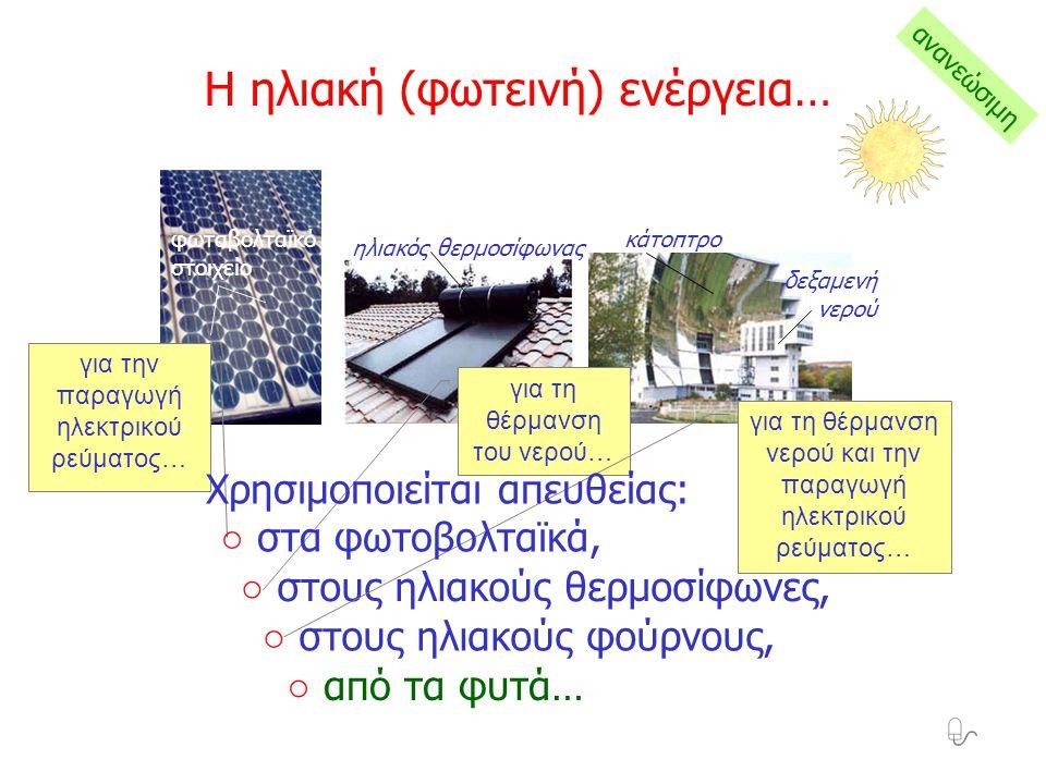 Η ηλιακή (φωτεινή) ενέργεια…