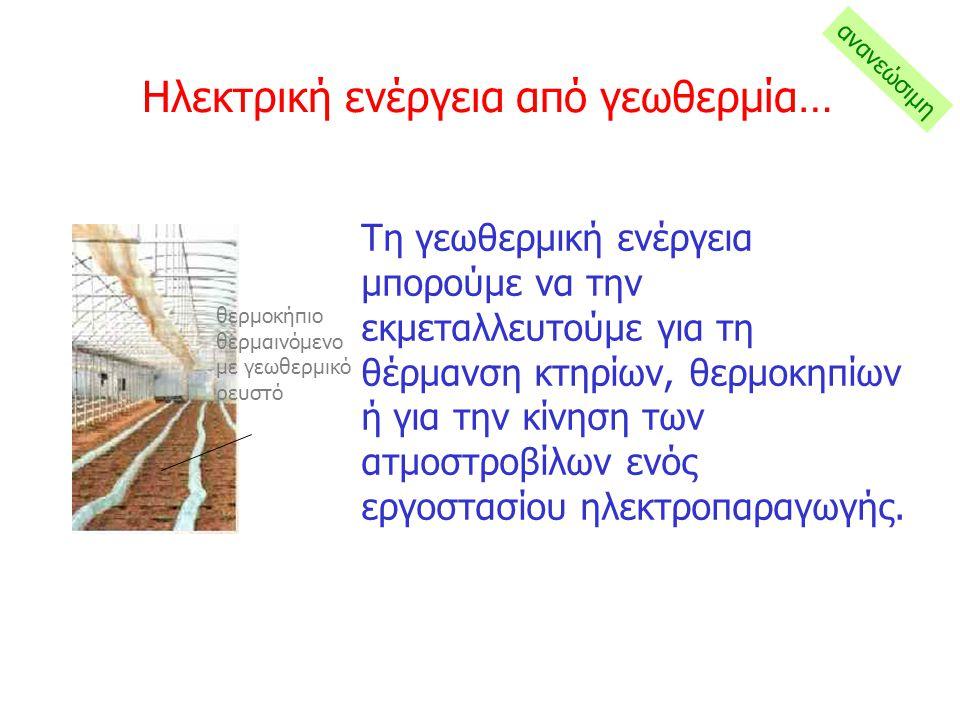 Ηλεκτρική ενέργεια από γεωθερμία…