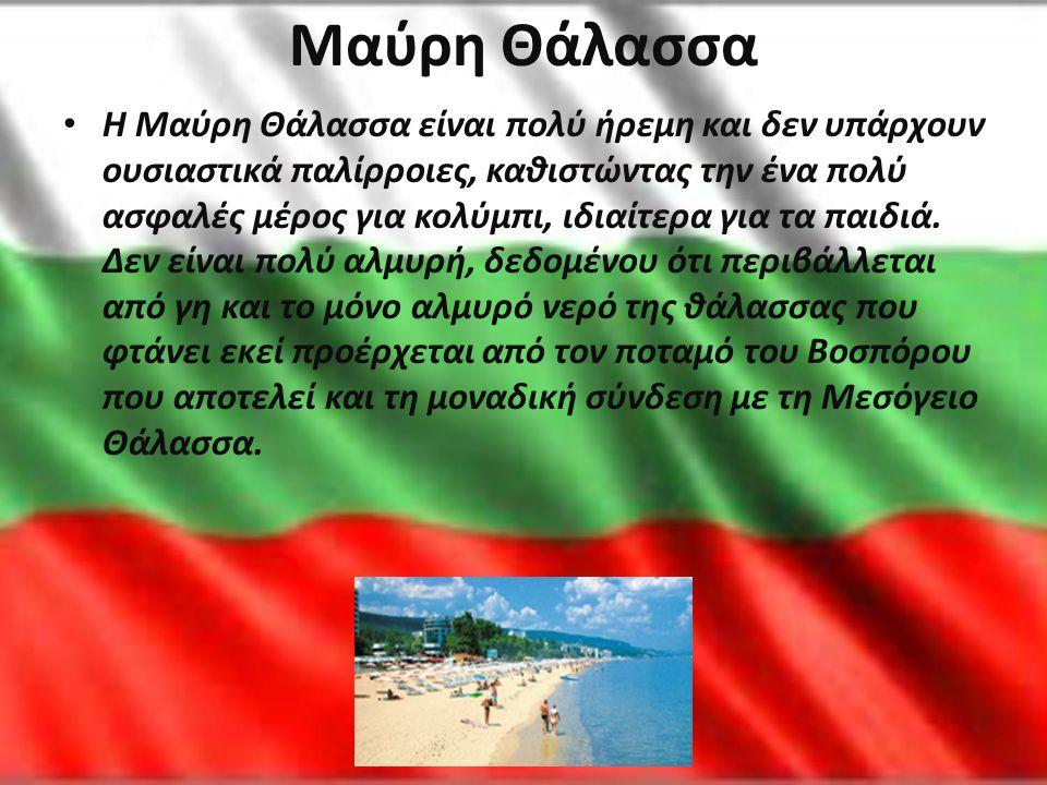 Μαύρη Θάλασσα