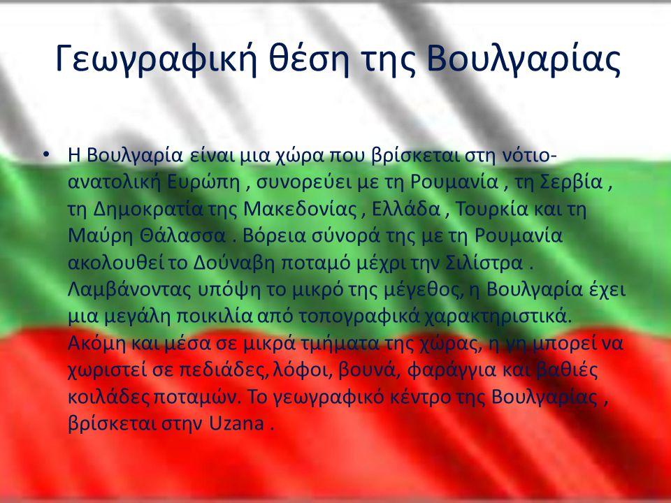 Γεωγραφική θέση της Βουλγαρίας