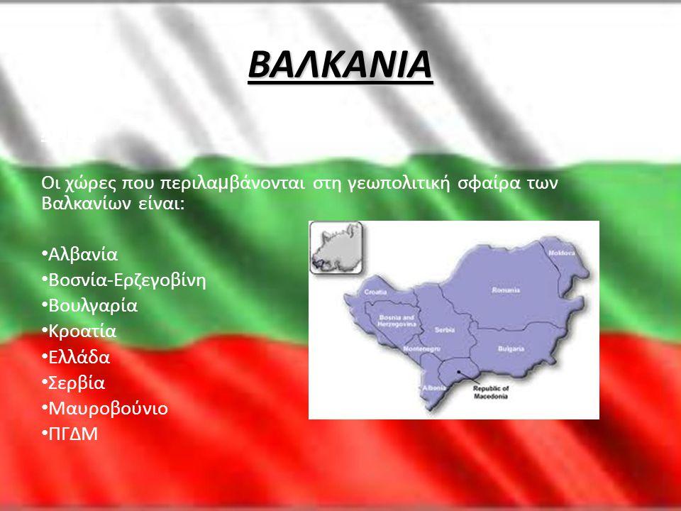 ΒΑΛΚΑΝΙΑ Χώρες. Οι χώρες που περιλαμβάνονται στη γεωπολιτική σφαίρα των Βαλκανίων είναι: Αλβανία.