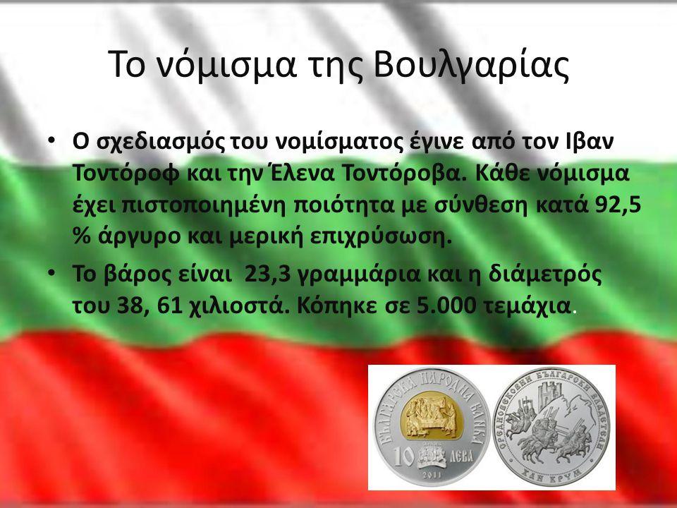 Το νόμισμα της Βουλγαρίας