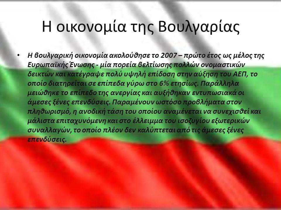 Η οικονομία της Βουλγαρίας