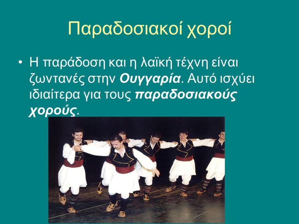Παραδοσιακοί χοροί Η παράδοση και η λαϊκή τέχνη είναι ζωντανές στην Ουγγαρία.