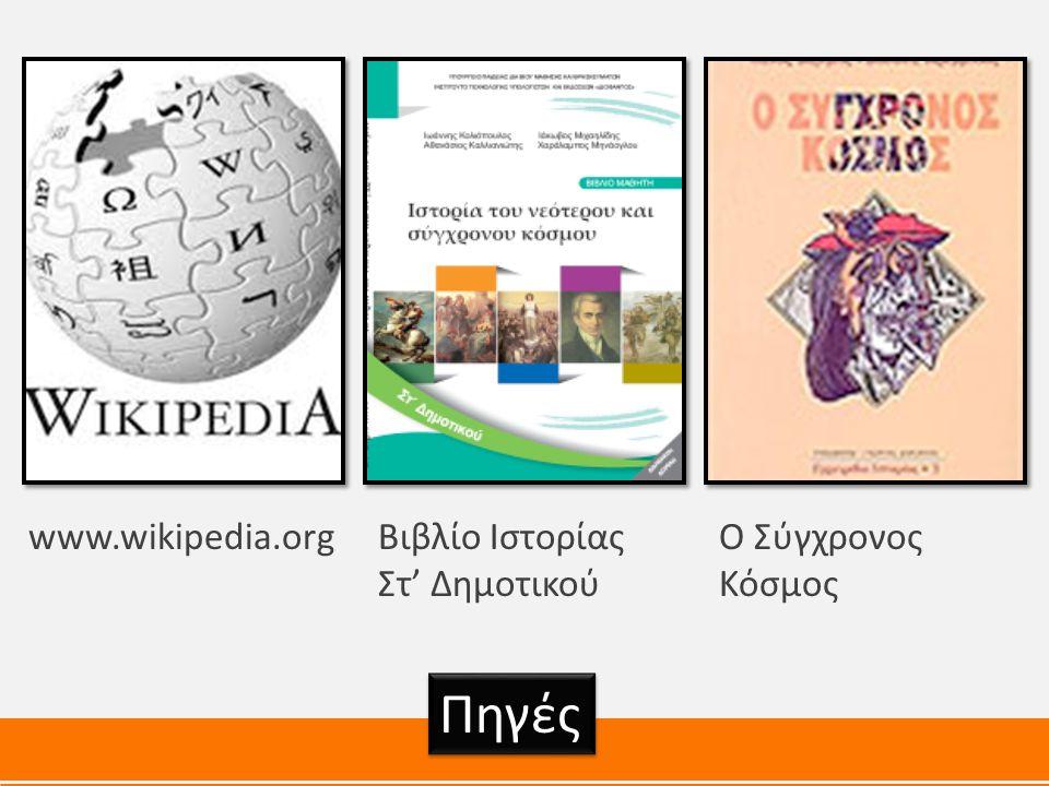 Πηγές www.wikipedia.org Βιβλίο Ιστορίας Στ' Δημοτικού