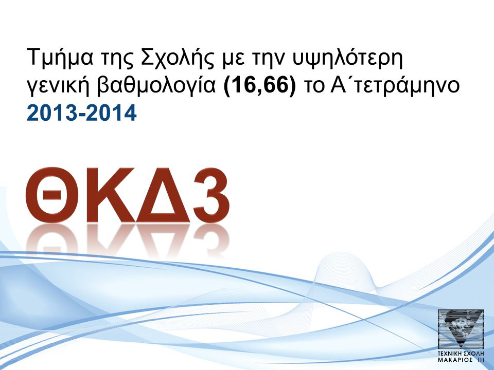 Tμήμα της Σχολής με την υψηλότερη γενική βαθμολογία (16,66) το Α΄τετράμηνο 2013-2014