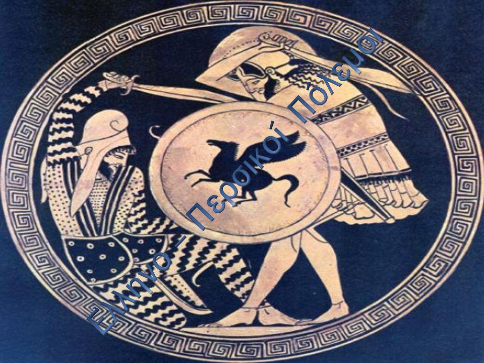 Ελληνο – Περσικοί Πόλεμοι
