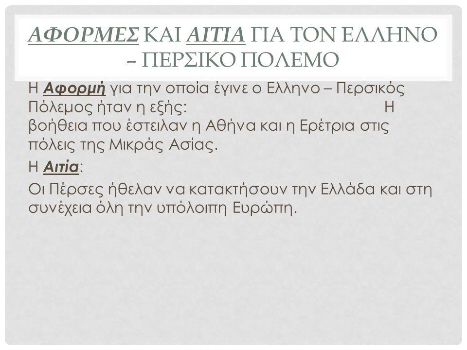 Αφορμες και Αιτια για τον Ελληνο – Περςικο Πολεμο