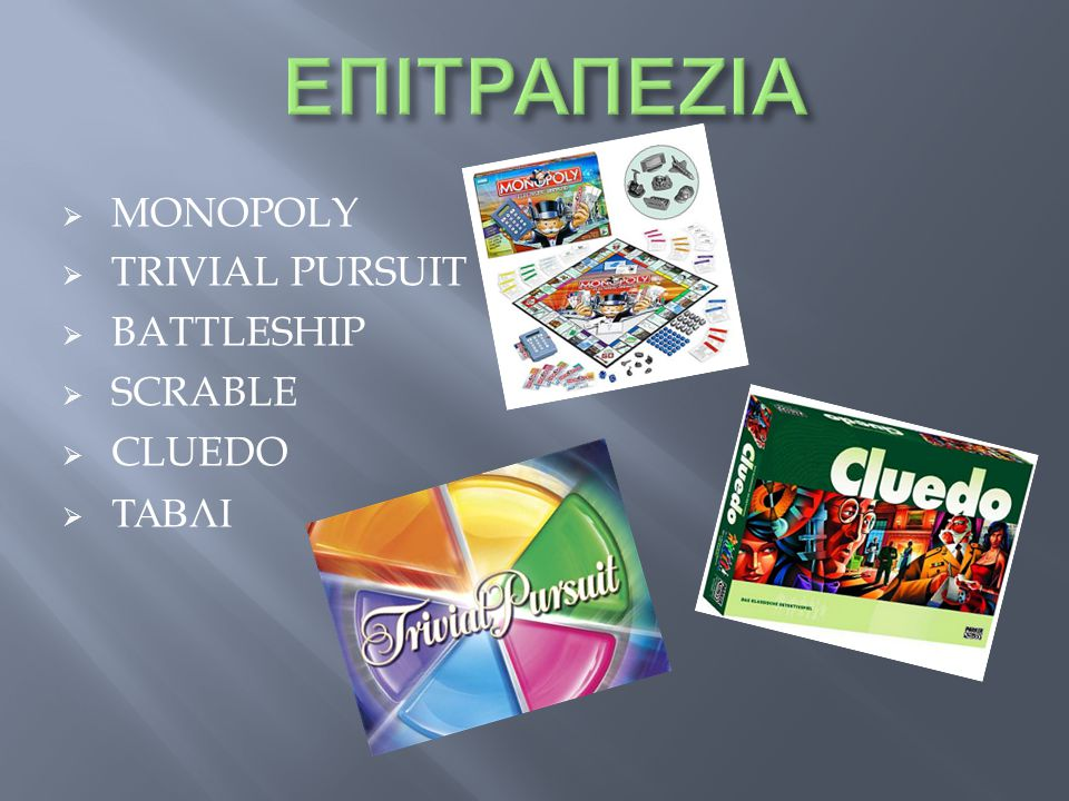 ΕΠΙΤΡΑΠΕΖΙΑ MONOPOLY TRIVIAL PURSUIT BATTLESHIP SCRABLE CLUEDO ΤΑΒΛΙ