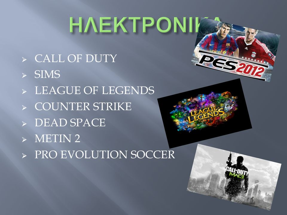 ΗΛΕΚΤΡΟΝΙΚΑ CALL OF DUTY SIMS LEAGUE OF LEGENDS COUNTER STRIKE