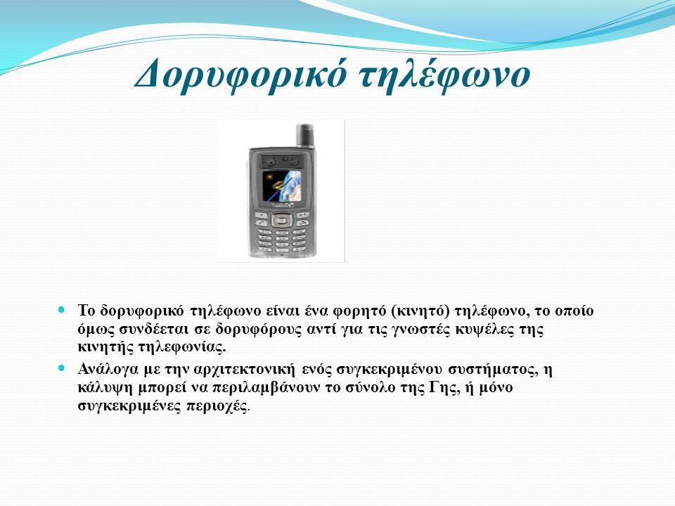 Δορυφορικό τηλέφωνο