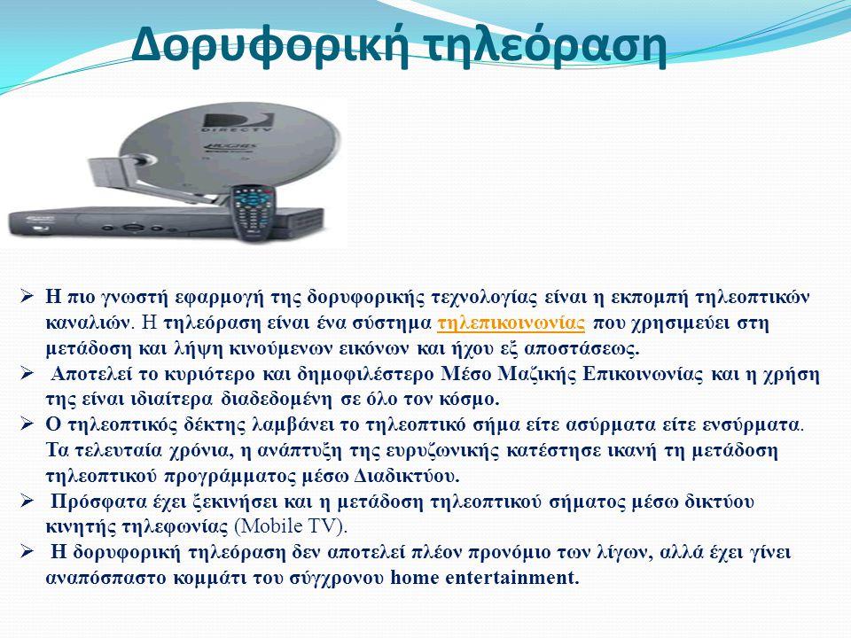 Δορυφορική τηλεόραση